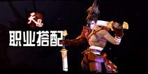 剑侠世界手游天忍职业搭配 家庭与初恋职业选择攻略