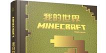 《我的世界》中文正版攻略书预售 PC版官方攻略书籍10月中旬上市