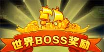 航海王强者之路世界BOSS阵容怎么搭配 阵容推荐