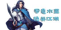 古典水墨画风 一起领略《三少爷的剑》手游写意江湖