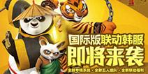 韩媒力荐! 《功夫熊猫3》手游进军海外市场