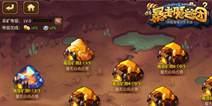 《暴走魔兽团》宝石矿洞全介绍 丰富资源诱惑
