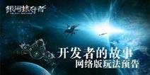 手游《银河掠夺者》网络版 战舰玩法抢先曝