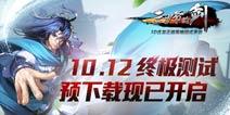 《三少爷的剑》手游10月12日终极内测 抢先预约下载游戏