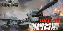 射击手游《3D坦克争霸2》10.13首测 即日起开放预约