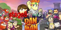dan the man stage8第1-1到1-2攻略 英雄丹游戏攻略