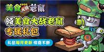 【美食大战老鼠】4399游戏盒每日签到领礼包!