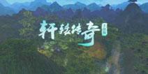 《轩辕传奇》手游同名小说即将首发 将再掀文游互动高潮