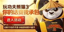玩《功夫熊猫3 》领50盒币、话费卡