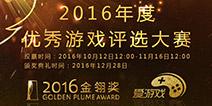 2016金翎奖:炫彩互动携《地牢猎手5》等多款手游参评