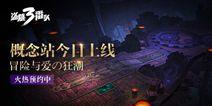 《盗墓三番队》概念站今日上线 游戏场景视频曝光