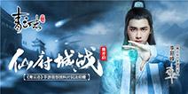 《青云志》首部资料片即将上线 精彩玩法抢先看