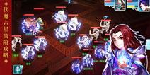 仙剑奇侠传3D回合六星伏魔攻略 伏魔六星高阶攻略