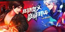 绝霸全服《天天炫斗》携手QQ游戏举行首届微赛事