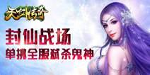 《天剑传奇》封仙战场玩法介绍  单挑全服弑杀鬼神