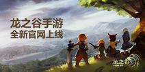 《龙之谷手游》全新官网震撼来袭 游戏资料曝光