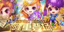 新系统玩法曝光《弹射王》10月25日新版本上线