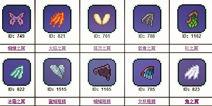 泰拉瑞亚翅膀ID大全 所有翅膀ID和图鉴合集