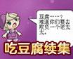 西普大陆漫画―吃豆腐续集