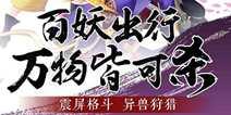 东方幻世人气格斗手游《异狩志》 11月2日开启首测