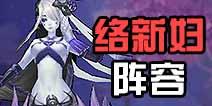 阴阳师络新妇阵容搭配 络新妇六段阵容推荐