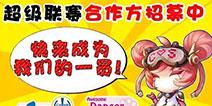 2017ChinaJoy超级联赛全国承办招标火热进行中