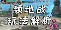 九阳神功起源领地战玩法详细介绍 领地战怎么玩