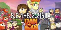 dan the man8.2.1到8.2.2攻略 英雄丹stage8攻略