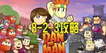 dan the man8.2.3攻略 英雄丹stage8-2-3攻略