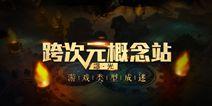 《盗墓三番队》概念站曝光 游戏玩法及特色抢先看