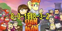dan the man第8-3-1到8-3-2攻略 英雄丹stage8攻略