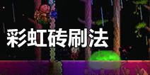 泰拉瑞亚彩虹砖块怎么得 刷彩虹史莱姆掉落方法