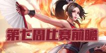 王者荣耀职业联赛第七周前瞻 倒数第二轮抢分战全面打响