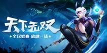 《太极熊猫2》11月新版今日安卓上线 全民联赛放肆一战