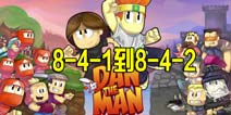 dan the man8-4-1到8-4-2攻略 英雄丹stage8攻略