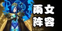 阴阳师雨女阵容搭配 地藏控制流阵容推荐