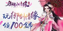 【活动】玩《御剑情缘》,领100盒币!