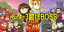 dan the man8-4-3BOSS战攻略 英雄丹stage8攻略