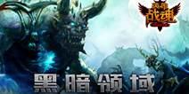MMOARPG手游《英雄战魂》 黑暗领域boss详细介绍