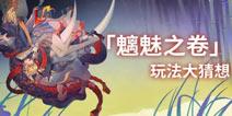 阴阳师新玩法爆料第二弹 观战模式将开启