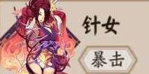 阴阳师双11新版本御魂改动解析 针女地被削魍魉之匣增强