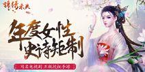 《锦绣未央》手游植入电视剧原声配音 极致视听盛宴