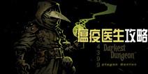 暗黑地牢瘟疫医生技能攻略 Darkest Dungeon英雄瘟疫医生攻略