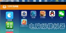 斗龙战士3天降小怪兽电脑版下载 专用模拟器下载
