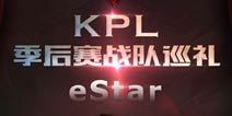 王者荣耀职业联赛季后赛战队巡礼 银河战舰eStar