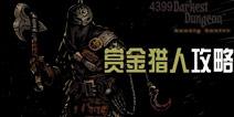 暗黑地牢赏金猎人技能攻略 Darkest Dungeon英雄赏金猎人玩法介绍