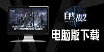自由之战2电脑版下载 怎么用电脑玩自由之战2