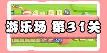 保卫萝卜3游乐场 第31关