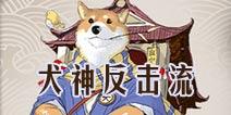 阴阳师犬神反击流阵容推荐 4R1SR轻松上2000