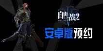 《自由之战2》安卓版预约 率先关注抢先下载游戏